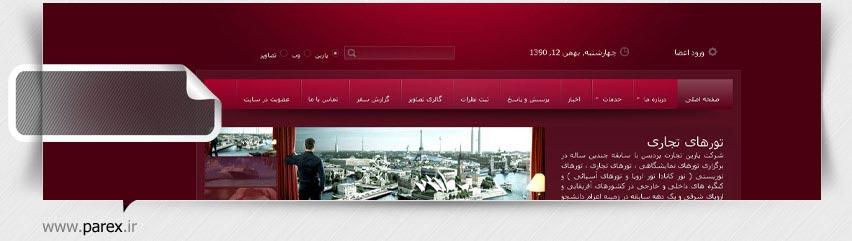 طراحی سایت شرکت پارین تجارت