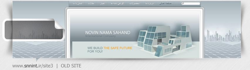 طراحی سایت شرکت نوین نما