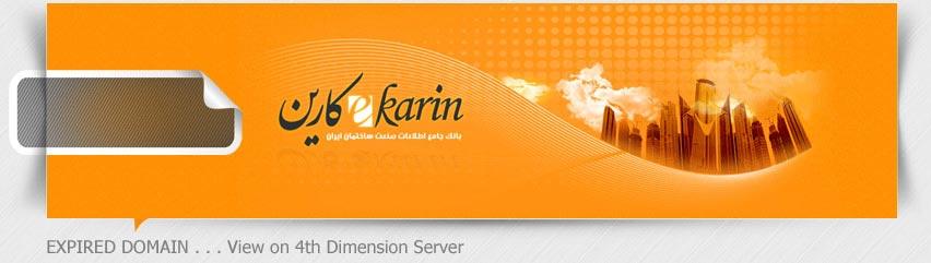 طراحی سایت شرکت کارین