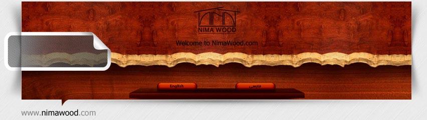 طراحی سایت شرکت نیما چوب