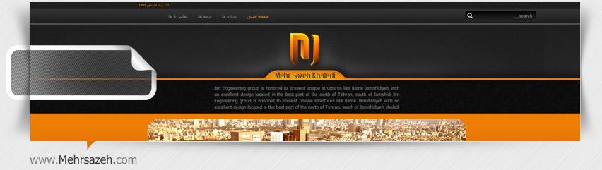 طراحی سایت شرکت مهرسازه