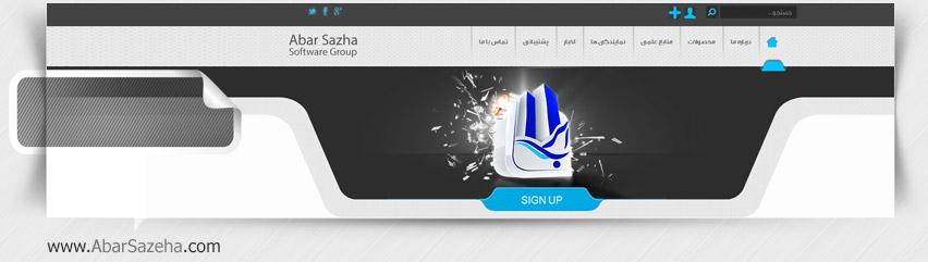طراحی سایت شرکت نرم افزاری ابر سازه ها