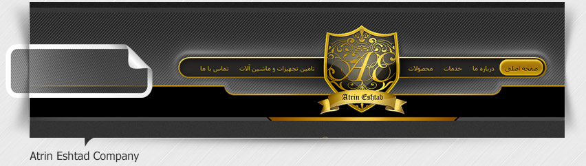 طراحی سایت شرکت آترین اشتاد
