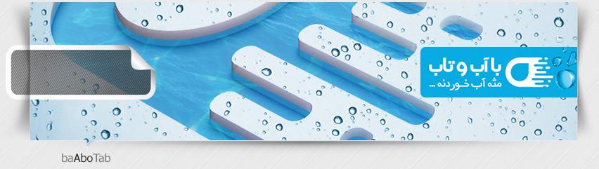 طراحی فروشگاه اینترنتی با آب و تاب
