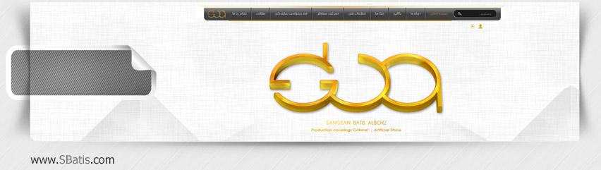 طراحی وب سایت شرکت سنگ سان باتیس