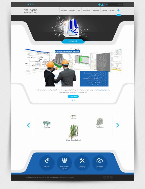 طراحی سایت شرکت ابر سازه ها