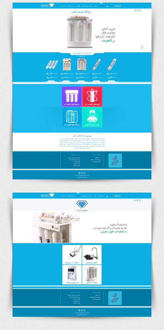 طراحی سایت فروشگاه اینترنتی با آب و تاب