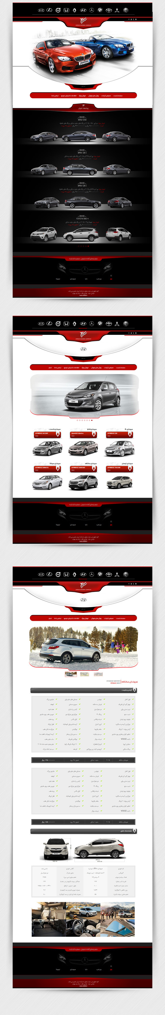 طراحی سایت شرکت امیران خودرو