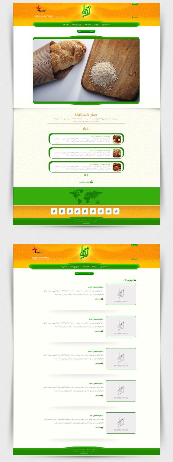 طراحی سایت شرکت آرشا