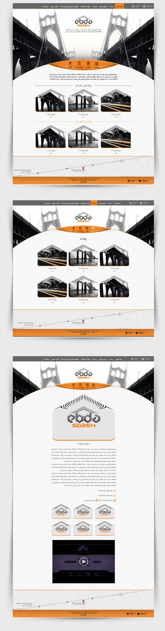 طراحی سایت گروه شرکت ساختمانی ابداع سازه