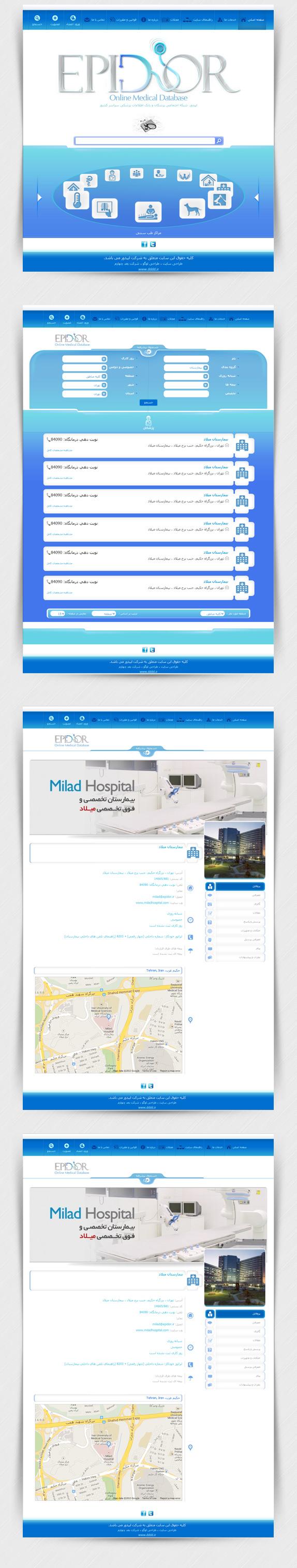 طراحی سایت شبکه اجتماعی صنعت پزشکی اپیدور