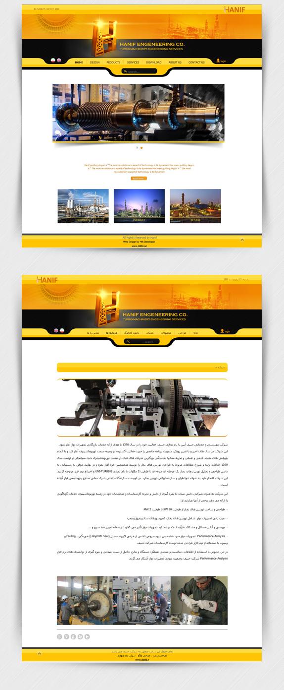 طراحی سایت شرکت حنیف