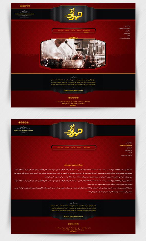 طراحی سایت آزمایشگاه مهراد