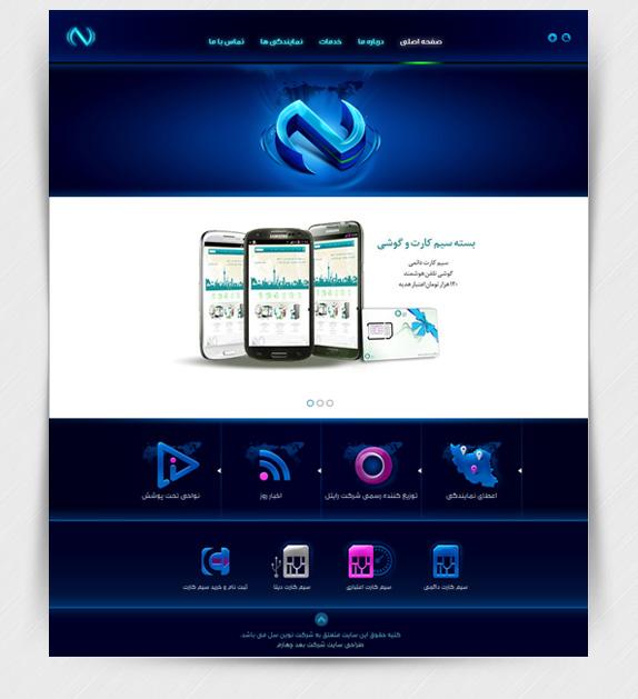 طراحی سایت شرکت نوین سل توسط شرکت طراحی وب سایت بعد چهارم