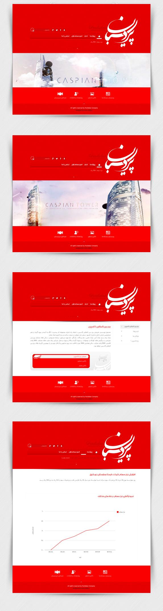 طراحی سایت شرکت پردیسبان