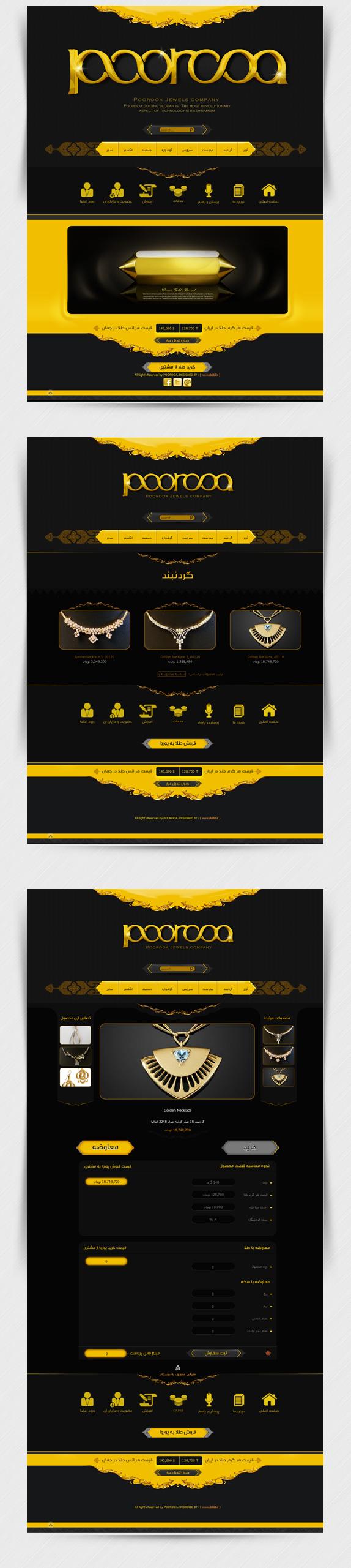 طراحی سایت فروشگاه اینتنتی پوروا