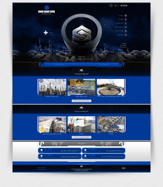 طراحی سایت شرکت سها صنعت افرا