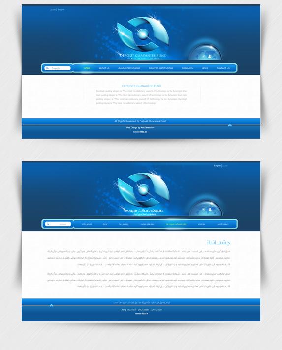 طراحی سایت شرکت صندوق ضمانت سپرده ها
