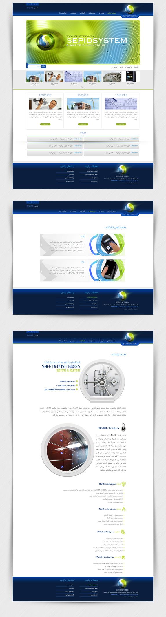 طراحی سایت شرکت سپید سیستم