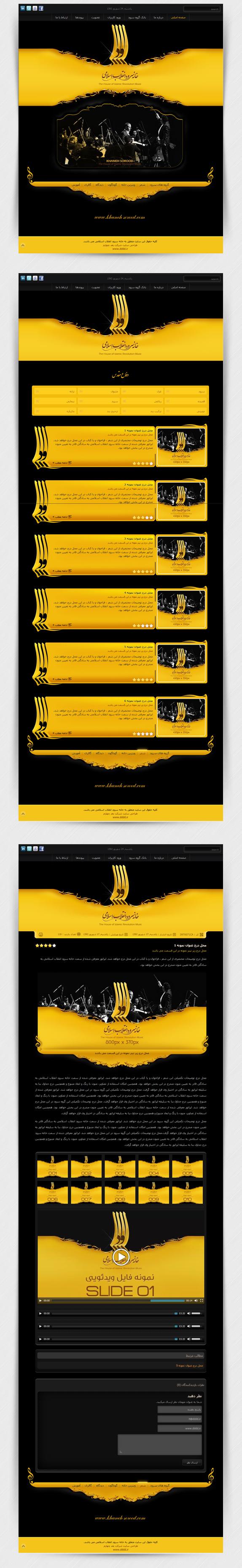 طراحی سایت خانه سرود انقلاب اسلامی توسط شرکت طراحی وب سایت بعد چهارم