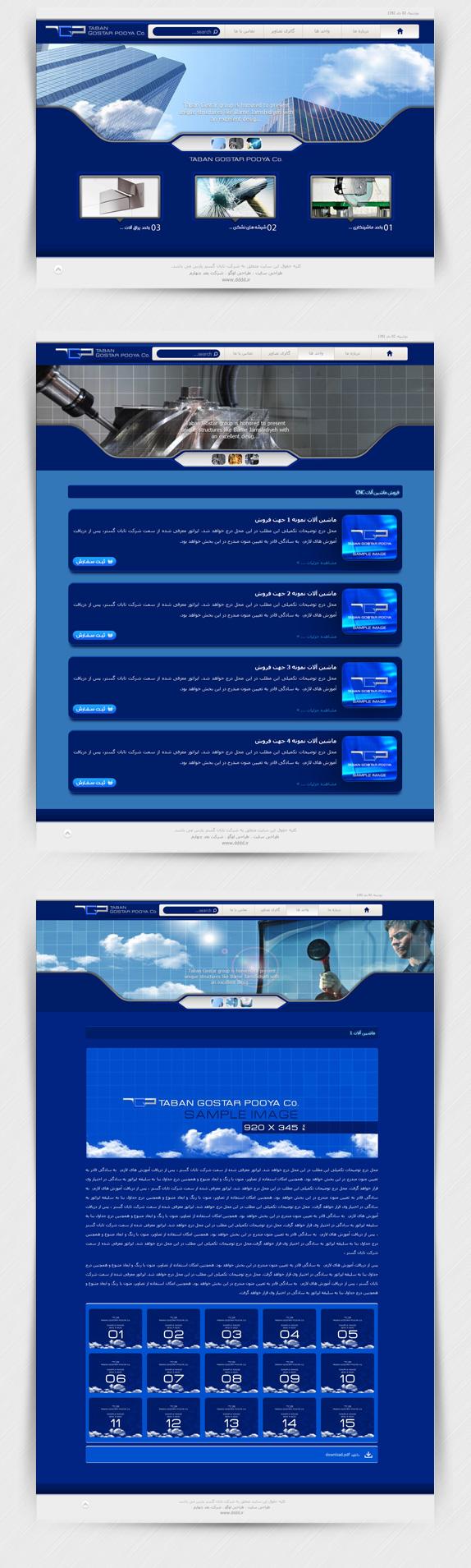 طراحی سایت شرکت تابان گستر