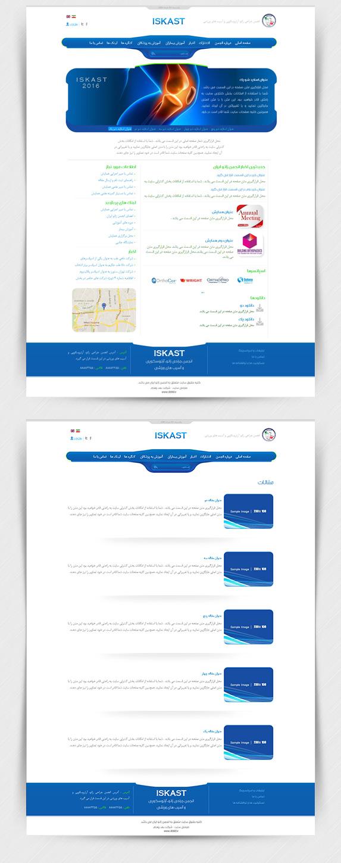 طراحی سایت انجمن جراحی زانو، آرتروسکوپی و آسیب های ورزشی ایران