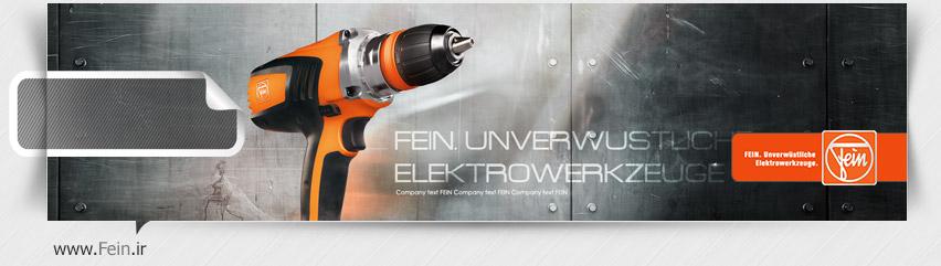 طراحی سایت نمایندگی انحصاری محصولات فاین آلمان