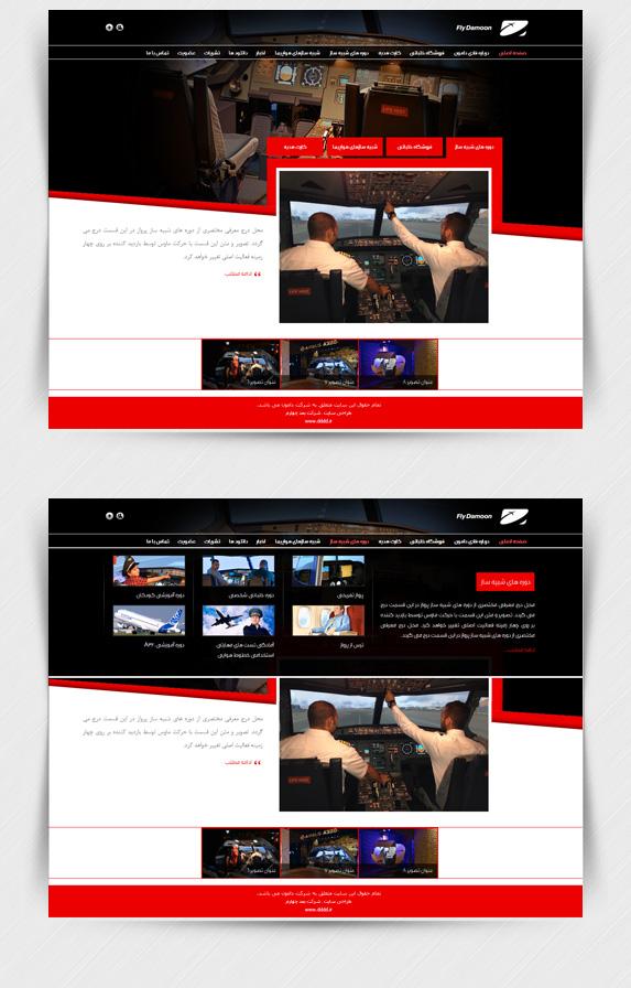 طراحی سایت شرکت فلای دامون کیش
