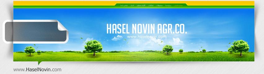 طراحی سایت شرکت کشاورزی حاصل نوین