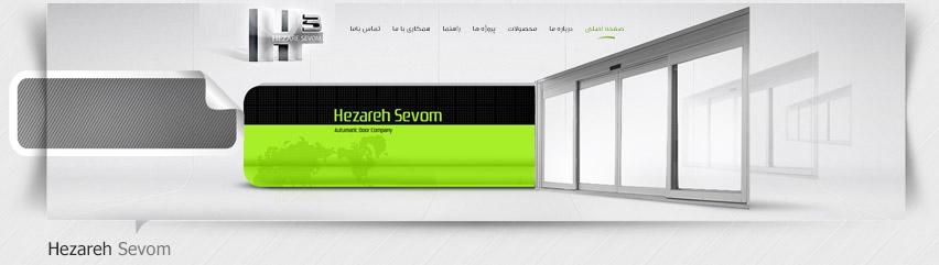 طراحی سایت شرکت هزاره سوم