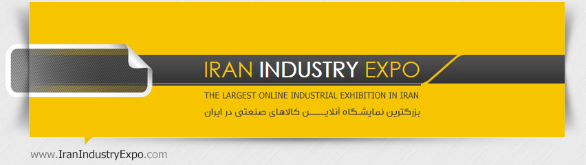 طراحی سایت iran industry expo