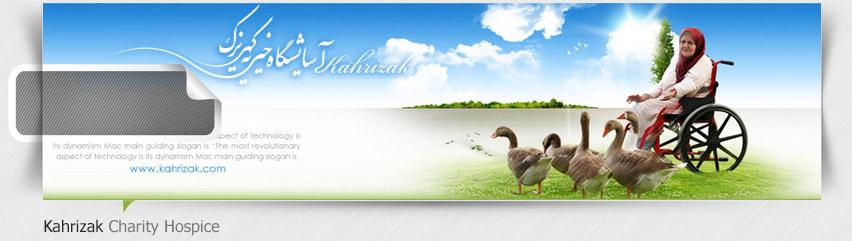 طراحی وب سایت آسایشگاه خیریه کهریزک