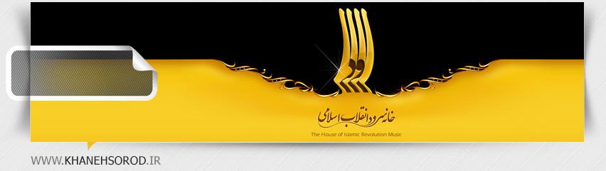 طراحی سایت خانه سرود انقلاب اسلامی