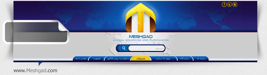 طراحی سایت شرکت مشگاد