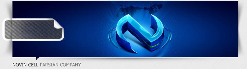 طراحی سایت شرکت نوین سل