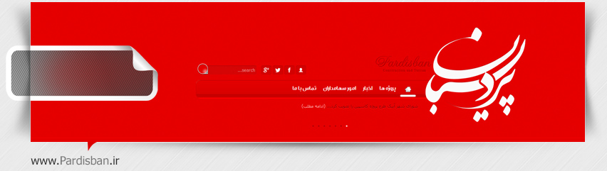 طراحی سایت ، طراحی وب سایتطراحی سایت شرکت پردیسبان