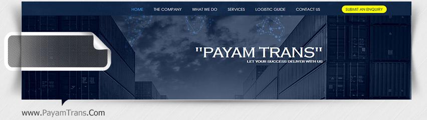 طراحی سایت شرکت حمل و نقل پیام ترانس