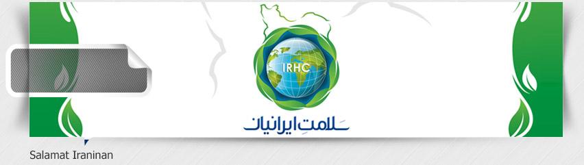 طراحی سایت شرکت سلامت ایرانیان