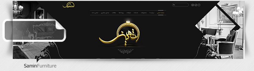 طراحی سایت مبلمان ثمین