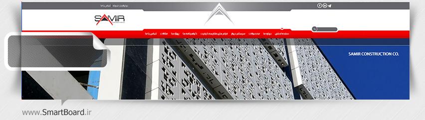 طراحی سایت شرکت سمیر