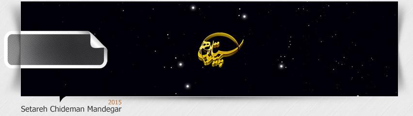 طراحی سایت شرکت ستاره چیدمان ماندگار