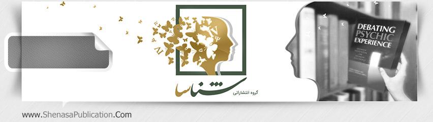 طراحی وب سایت انتشارات شناسا