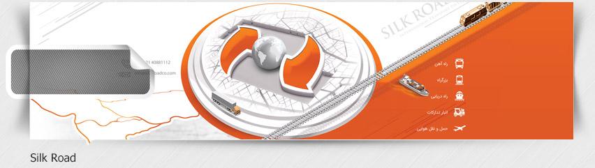 طراحی سایت شرکت جاده ابریشم