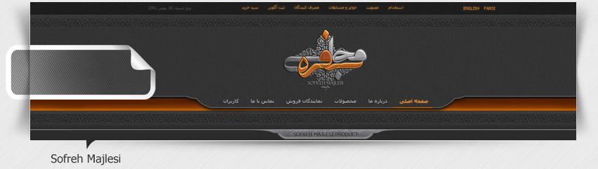طراحی فروشگاه اینترنتی سفره مجلسی