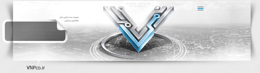 طراحی سایت شرکت ویرانگار