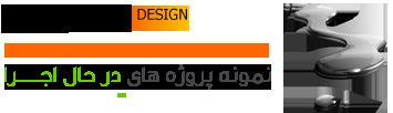 پروژه های درحال اجرای طراحی سایت شرکت بعد چهارم